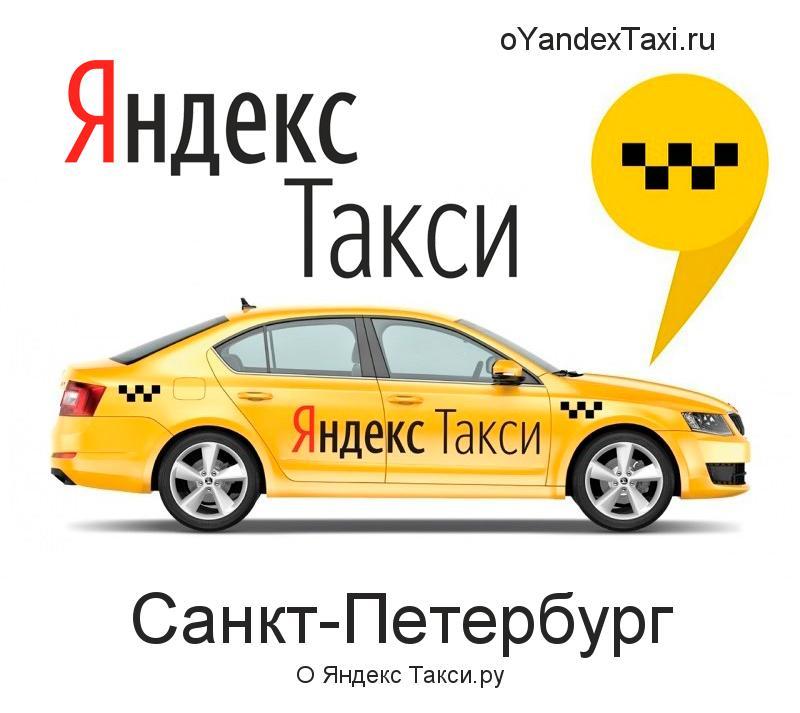 Яндекс.Такси: рассчитать стоимость поездки в СПб и других городах