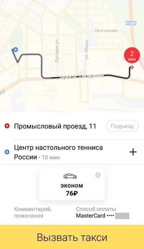 Яндекс.Такси: рассчитать стоимость поездки онлайн или через приложение на телефоне