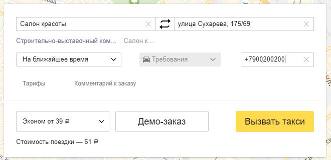 яндекс такси демо заказ