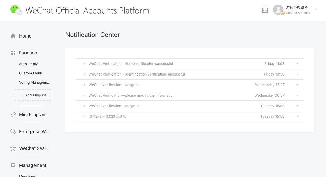 Как пройти верификацию в WeChat