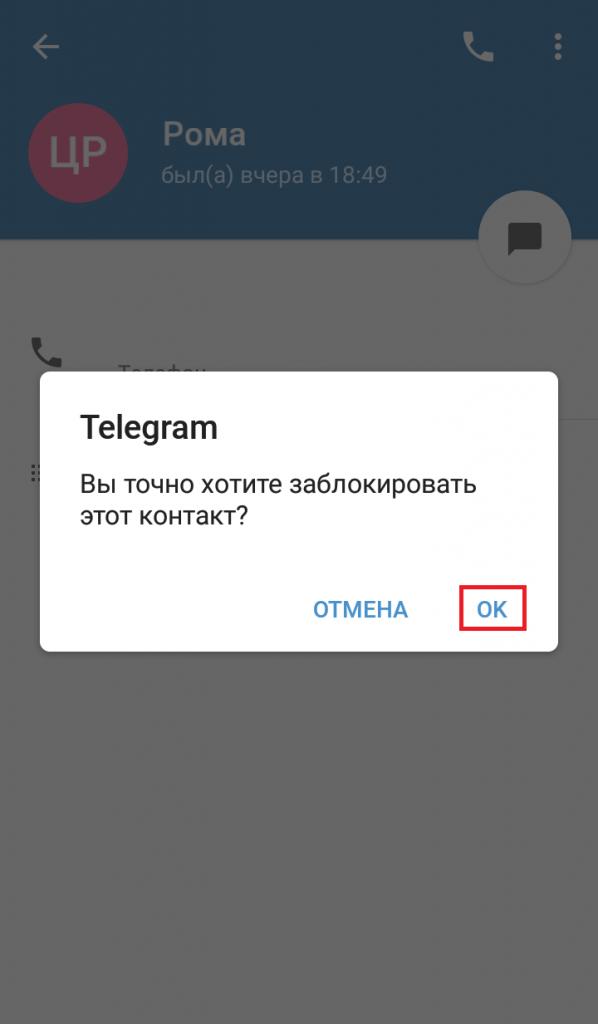 Как заблокировать контакт в телеграмме на айфоне – выбираем удобный способ