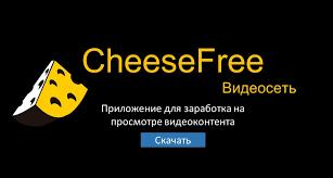 CheeseFree