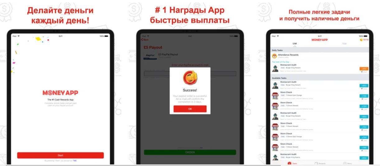 Деньги App