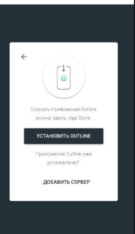 Outline Client - «Добавить сервер»