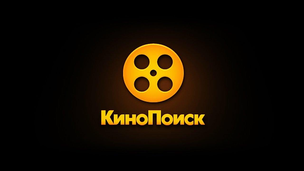 смотреть фильмы на Кинопоиске бесплатно