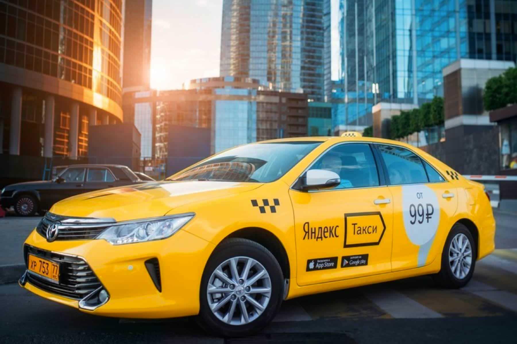 Яндекс.Такси: рассчитать стоимость поездки