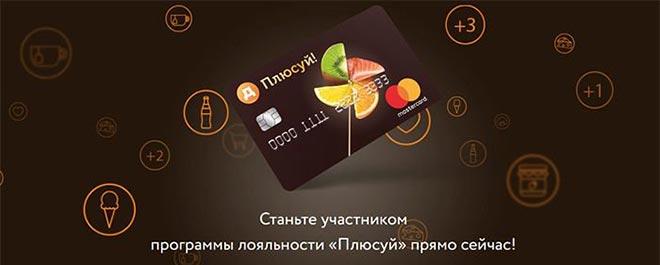 """Карта лояльности """"Клуб Друзей"""" Дикси"""