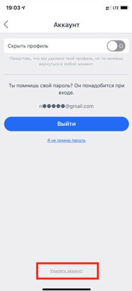 Полностью удалить аккаунт Баду на телефоне