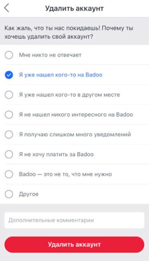Удалить аккаунт Баду с Айфона