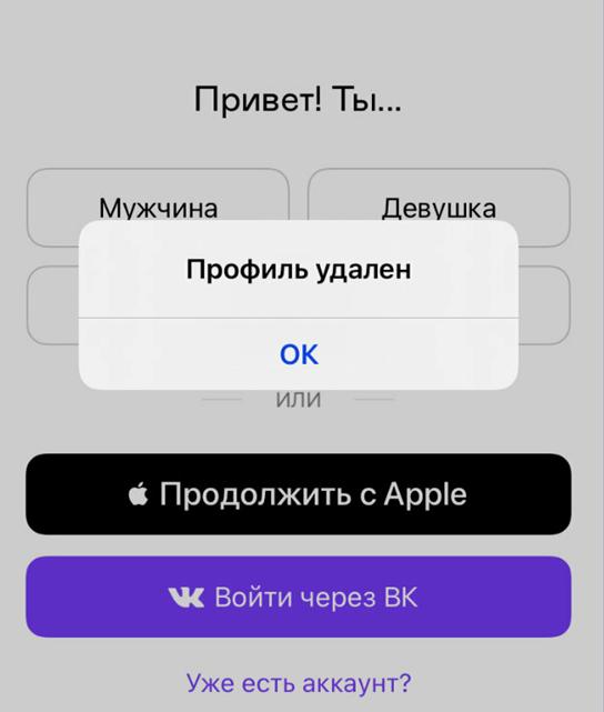 Удалить аккаунт Баду через приложение