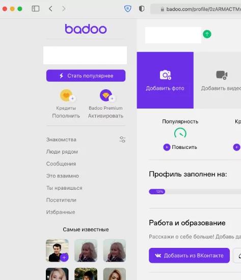Удалить Badoo через сайт