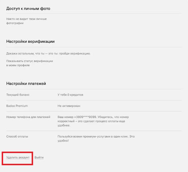Удалить аккаунт Badoo через сайт