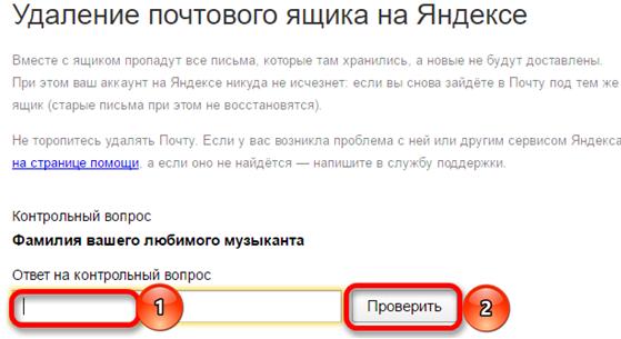 Удаление почтового ящика на Яндексе