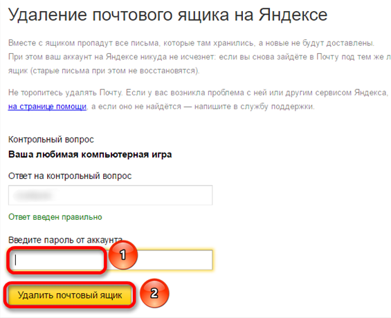 Удалить почту на Яндексе навсегда