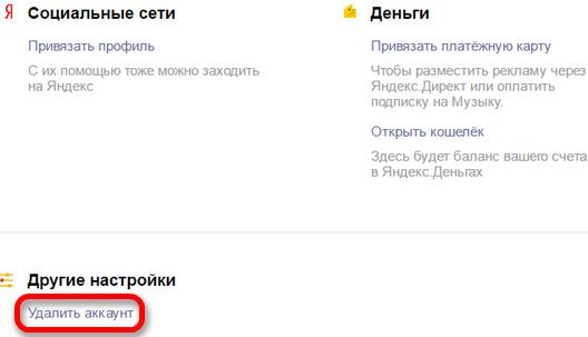 Как удалить Яндекс почту и аккаунт