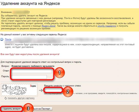 Удаление аккаунта на Яндексе
