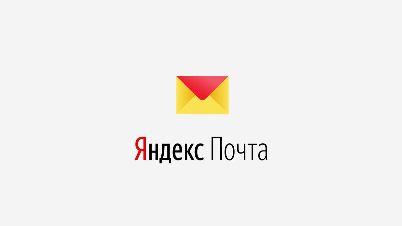 Удалить Яндекс Почту: инструкция