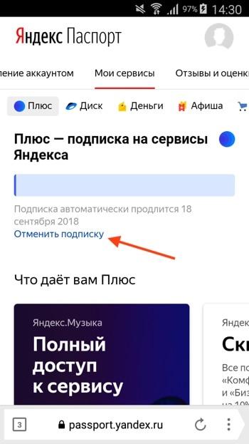 Отключить подписку Яндекс Плюс на телефоне