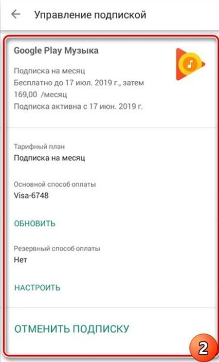 Яндекс Плюс: как отключить подписку на Андроиде