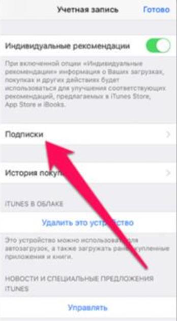 Яндекс плюс: отключить подписку на Айфон