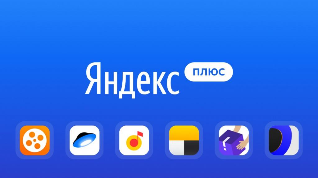 Яндекс плюс: отключить автоматическое списание