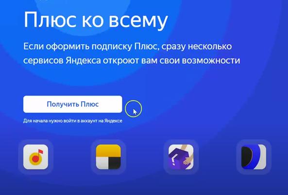 Как получить Яндекс Плюс бесплатно