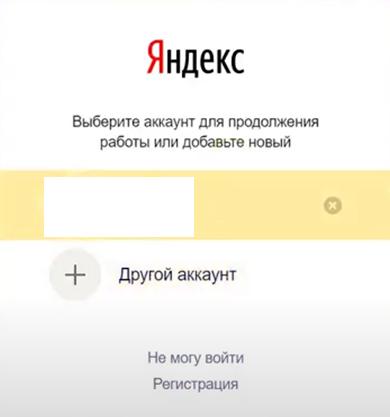 Бесплатное подключение подписки Яндекс Плюс
