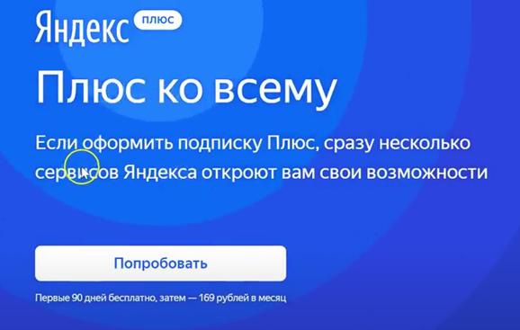 Яндекс Плюс: бесплатно продлить подписку