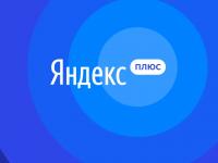 Оформить подписку Яндекс Плюс бесплатно