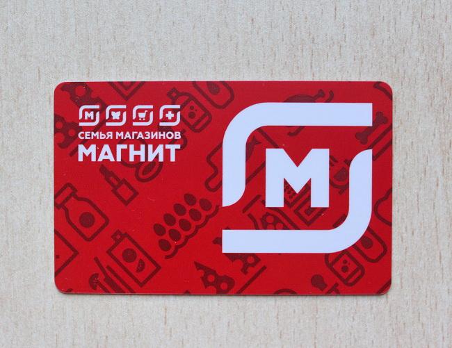 Магазин Магнит активация карты лояльности