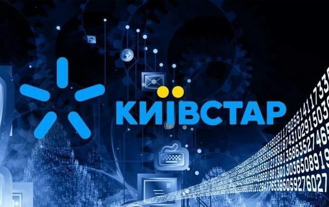 Виртуальный номер Киевстар