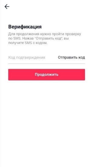 Подтверждение удаления аккаунта в ТикТоке
