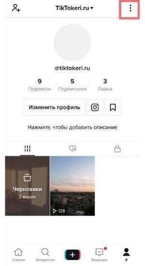 Открыть настройки в TikTok