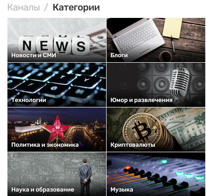 Телеграмм каналы по саморазвитию