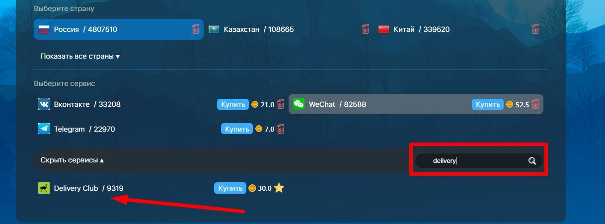 Найти смс ман для виртуальный номер деливери