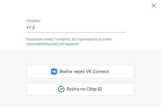Ввести виртуальный номер телефона в регистрационное поле деливери