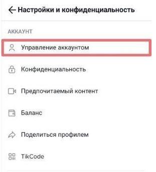 Раздел «Управление аккаунтом» в ТикТок