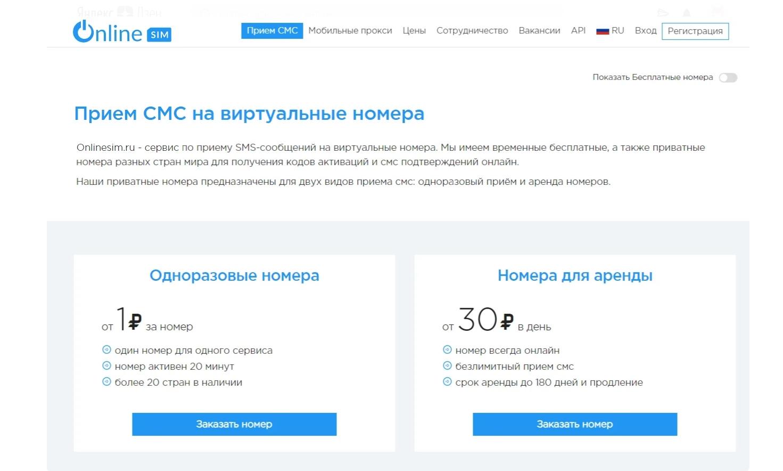 Onlinesim.ru