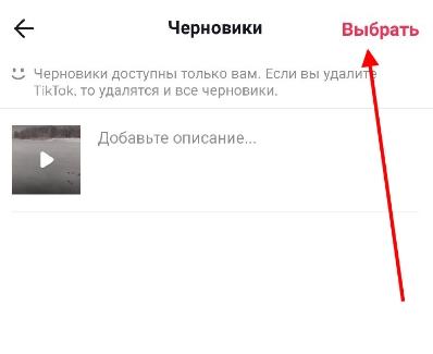 «Выбрать» видео в ТикТок для удаления из черновика