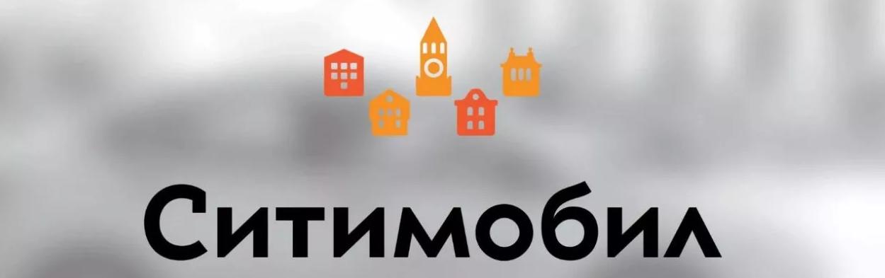 Приложение ситимобил для заказа такси