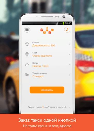 Работа с клиентским приложением City mobil