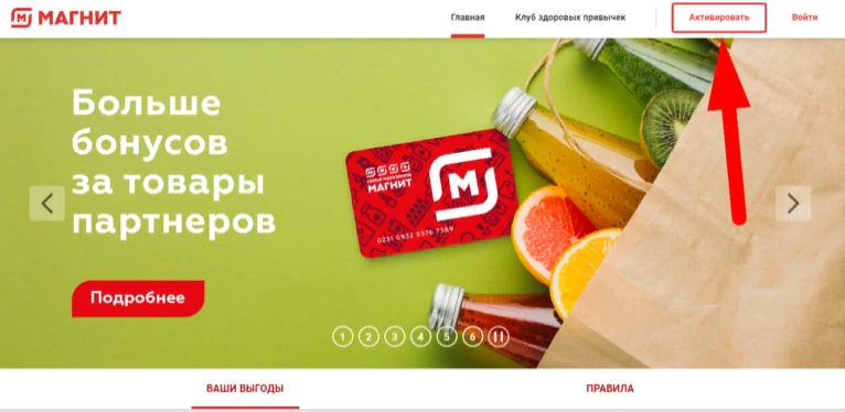 Магазин Магнит активация карты через интернет