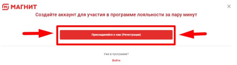 Создать аккаунт программы лояльности магазина Магнит