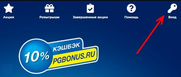 PGbonus ru личный кабинет вход