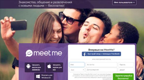 MeetMe сайт знакомств