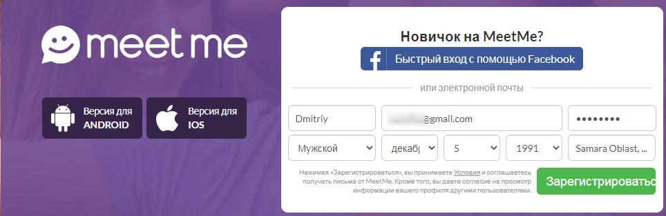 Регистрация на MeetMe сайт знакомств