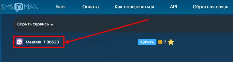 Зарегистрироваться на MeetMe com без номера телефона