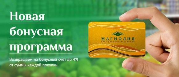 Бонусная программа магазина Магнолия