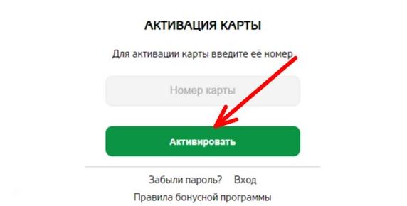 Магнолия регистрация карты