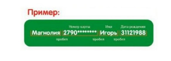 Магнолия Регистрация карты по смс
